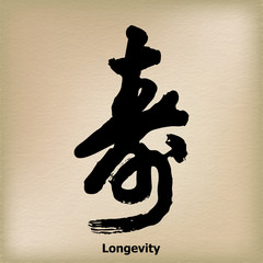 Chinese Calligraphy 'Longevity', Kanji, Blessing