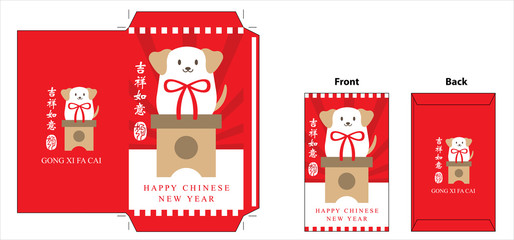 Chinese new year red envelope. celebrate year of dog.