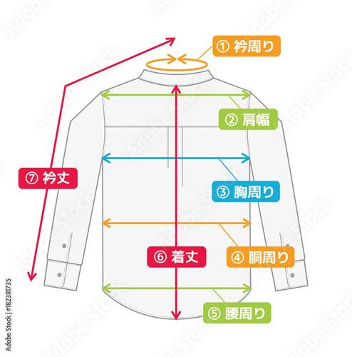 eb11bfc8a0 ワイシャツ・長袖シャツ 寸法表・サイズ表用イメージイラスト / カラーバージョン