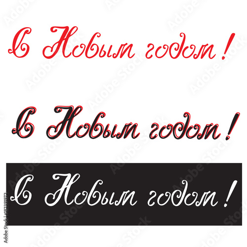 Lettering with phrase in Russian language. Warm wishes for happy ...