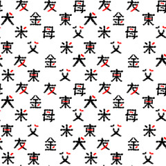 Hieroglyph seamless pattern Japan word . Brush painting strokes. Black and red color stripes sign. illustration. Hieroglyphs on white background. Endless print for textile fabic paper