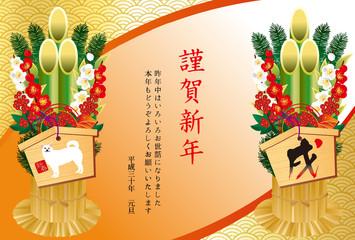 2018謹和 金 波 戌 オレンジ