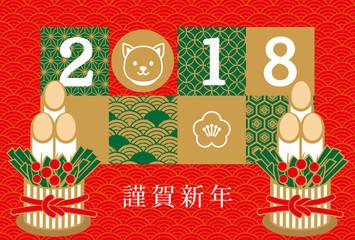 2018四角 赤波