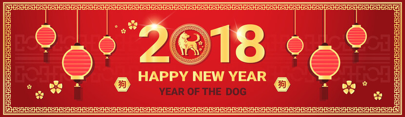 2018 chinese year of dog horizontal banner with lanterns asian holiday decoration flat vector illustration stock image and royalty free vector files on