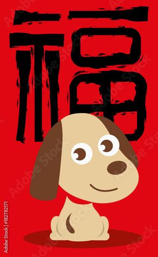 year of dog 2018 cartoon cute dog wishing a happy chinese new year translation