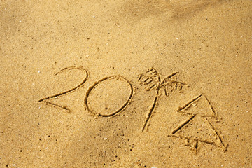 New Year 2018 is coming concept. Write 2018 on a beach sand. Last numbers looking like palm and christmas tree