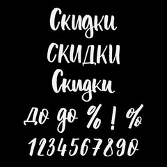 Cyrillic sales lettering