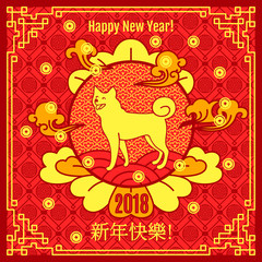 Happy New Year 2018 Chinese Vector Illustration