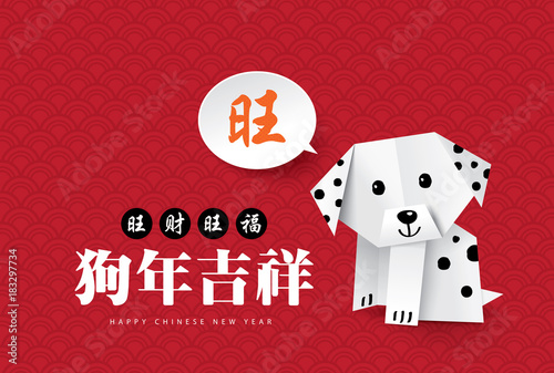 2018 chinese new year greeting card with origami dog chinese 2018 chinese new year greeting card with origami dog chinese translation prosperous good m4hsunfo