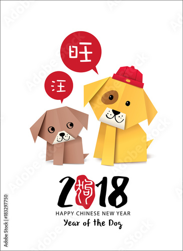 2018 chinese new year greeting card with origami dogs chinese translation red seal