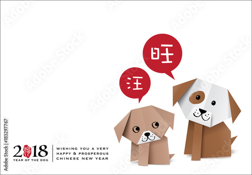 2018 chinese new year greeting card with origami dogs chinese translation red seal - Chinese New Year Greeting Phrases