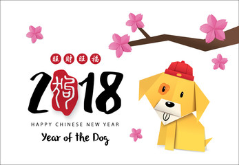 """2018 Chinese new year greeting card design with origami dog and flower. Chinese translation: Prosperous & auspicious in year of the dog, red seal: """"Gou"""" means dog."""