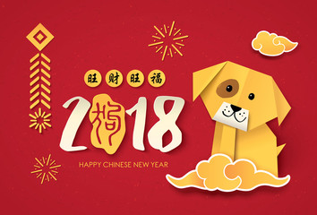 2018 Chinese new year greeting card design with origami dogs. Chinese translation: Prosperous & auspicious in year of the dog.