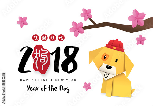 2018 Chinese new year greeting card design with origami dog and ...