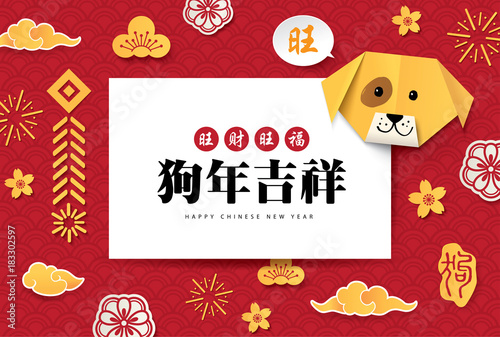 2018 chinese new year greeting card design with origami dogs 2018 chinese new year greeting card design with origami dogs chinese translation prosperous m4hsunfo Choice Image