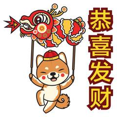 chiba dog holding chinese dragon Celebrate Happy Chinese new year design card , Dog year, isolated on white background