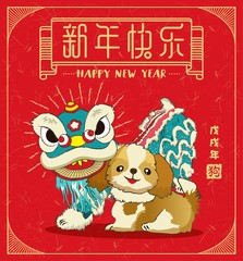 Chinese New Year 2018 design elements. Vector Lion Dance with dog. Chinese Translation: Prosperity & wealth.