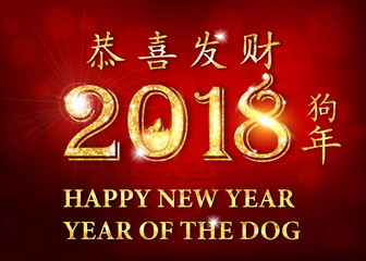 Chinese new year 2018 photos royalty free images graphics elegant greeting card for the chinese new year 2018 chinese new year of the dog m4hsunfo