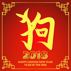 Chinese calendar for the year of Dog,2018 year of the dog