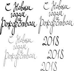 inscriptions in Russian with christmas and new year