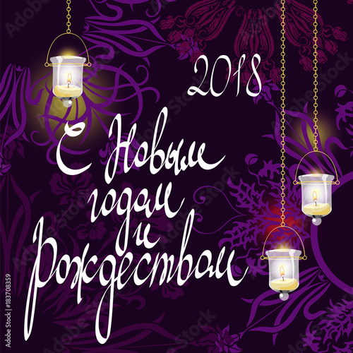 Merry Christmas In Russian.Happy New Year And Merry Christmas In Russian Stock Image