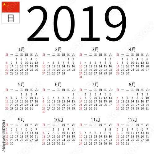 2019 pocket calendar