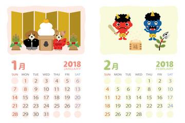 2018年1月・2月 イベントのカレンダー