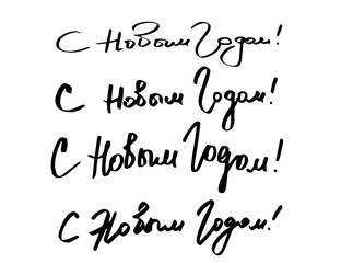 Happy New Year greeting card. Russian language text.