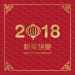 2018 Chinese new year greeting card with traditional asian patterns, Hieroglyph - Zodiac Sign Dog. Paper art styles.