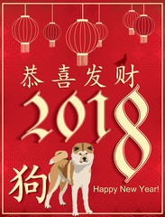 Happy Chinese New Year of the Dog 2018 (Year of the Earth Dog). Red greeting card with text written in English and Chinese. Ideograms translation: Congratulations and make fortune. Year of the Dog.