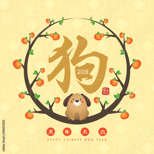 2018 chinese new year greeting card of cartoon dog with citrus fruit chinese calligraphy