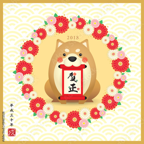 year of dog 2018 japanese new year cute cartoon shiba dog with scroll and floral