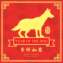 Chinese new year card. Celebrate year dog.