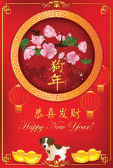 Happy Chinese New Year 2018. Red greeting card with text in Chinese and English. Ideograms translation: Congratulations and make fortune. Year of the Dog.
