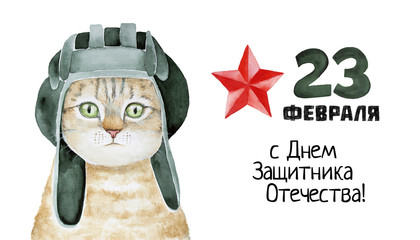 Defender of the Fatherland Day banner. Translation of Russian inscriptions: 23 February. Happy Day of Defender of the Fatherland. Hand drawn isolated watercolour pen illustration, white background.