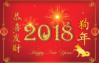 Happy Chinese New Year 2018. Red greeting card with fireworks on the background,  with text in Chinese and English. Ideograms translation: Congratulations and get rich. Year of the Dog.
