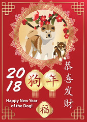 Happy Chinese New Year 2018. Greeting card with text in Chinese and English. Ideograms translation: Congratulations and make fortune. Year of the Dog. Blessing / Good Luck.