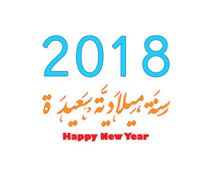 Happy New Year  typography arabic vector design for greeting cards and poster .