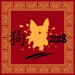 Chinese Calligraphy Dog Sign Happy New Year 2018 Zodiac Symbol Vector Illustration