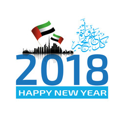 happy new year 2018  for the united arab emirates