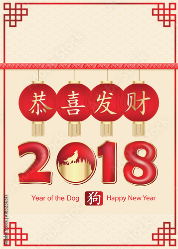 Happy chinese new year 2018 vintage greeting card with text in happy chinese new year 2018 vintage greeting card with text in chinese and english m4hsunfo