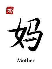 Hieroglyph chinese calligraphy translate - mother. Vector east asian symbols on white background. Hand drawn china hieroglyphic. Ink brush Japanese hieroglyph and red stamp(hanko)
