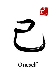 Hieroglyph chinese calligraphy translate - oneself. Vector east asian symbols on white background. Hand drawn china hieroglyphic. Ink brush Japanese hieroglyph and red stamp(hanko)
