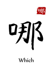 Hieroglyph chinese calligraphy translate - which. Vector east asian symbols on white background. Hand drawn china hieroglyphic. Ink brush Japanese hieroglyph and red stamp(hanko)