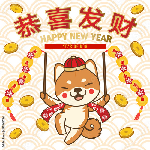 happy chinese new year year of dog cute shiba dog cartoon in chinese costume