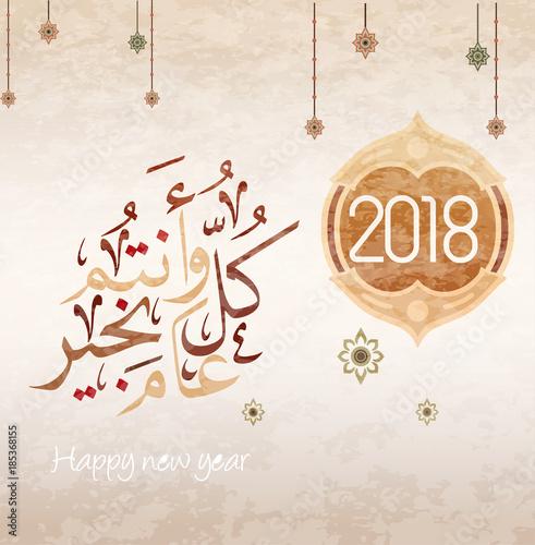 vector arabic calligraphy translation : happy new year 2018
