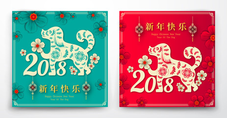 Set of 2018 Chinese New Year Paper Cutting Year of Dog Vector Design for your greetings card, flyers, invitation, posters, brochure, banners, calendar