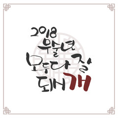Traditional Korean New Year Calligraphy