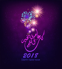 Happy new year 2018 greeting card