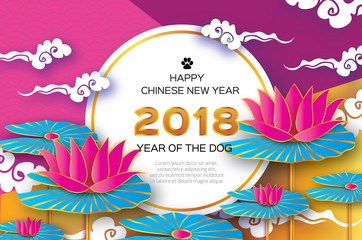 Pink Origami Waterlily or lotus flower. Happy Chinese New Year 2018 Greeting card. Year of the Dog. Text. Circle frame. Graceful floral background in paper cut style. Nature. Cloud. Colorful.
